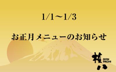 [1/1-1/3]お正月メニューのお知らせ