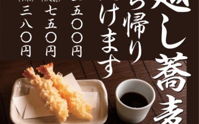 【権八】12/30-31限定販売!大海老年越し生蕎麦セット、ご予約承り中!